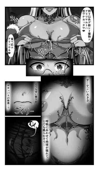 SweetEdda vol.08 Inma-ka Hen 8