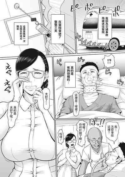 Himitsu no Inwai Byoutou 1