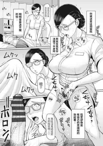 Himitsu no Inwai Byoutou 6