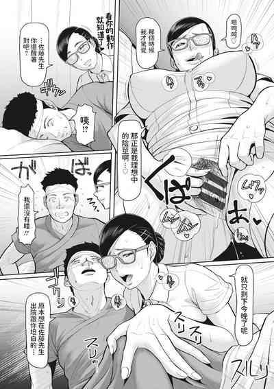 Himitsu no Inwai Byoutou 7