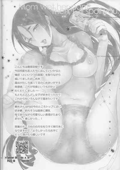 Mama o Morashite Amayakashitai - Mom wet her pants. Then, I'll spoil you. 2