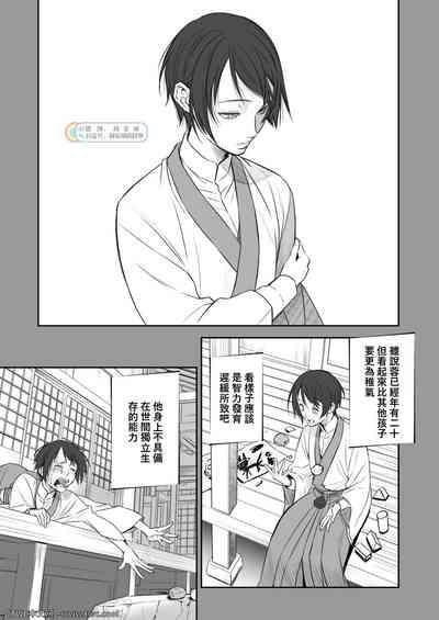 Kitan Jikenroku Hitotara no Sumika Ni 9