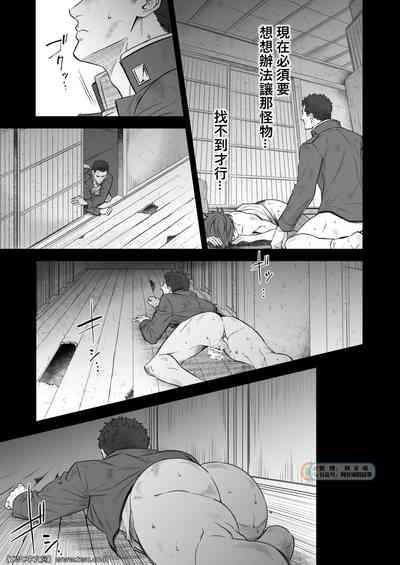 Kitan Jikenroku Hitotara no Sumika Ni 3