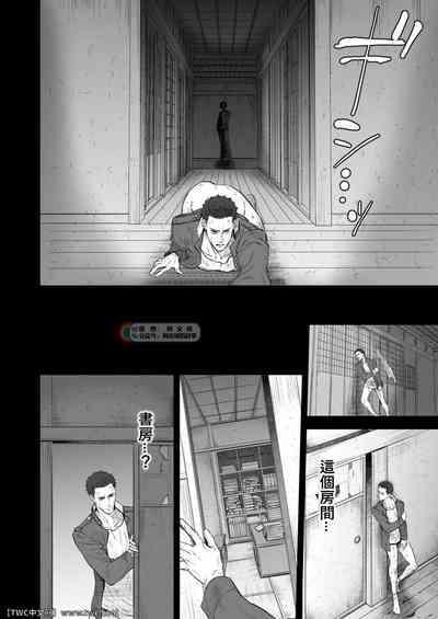 Kitan Jikenroku Hitotara no Sumika Ni 4