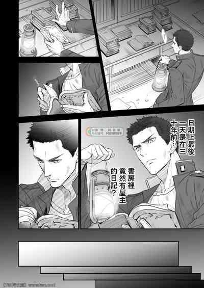 Kitan Jikenroku Hitotara no Sumika Ni 6
