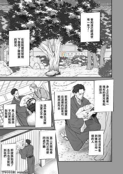 Kitan Jikenroku Hitotara no Sumika Ni 7