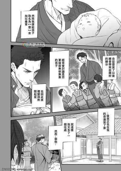 Kitan Jikenroku Hitotara no Sumika Ni 8