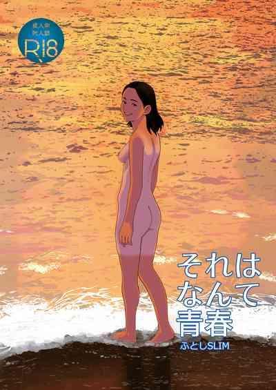 Sore wa Nante Seishun | What a youthful time of life 0