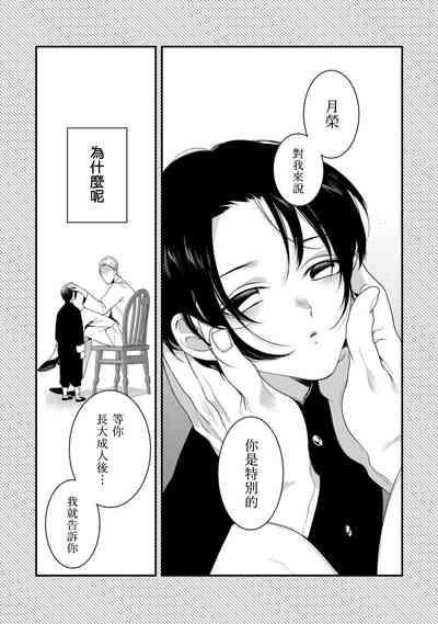 Mazu no Hoshikuzu | 魔都的星尘 act.4-5 3