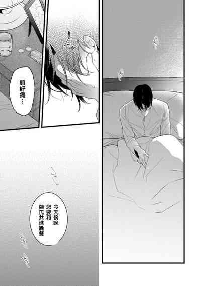 Mazu no Hoshikuzu | 魔都的星尘 act.4-5 6