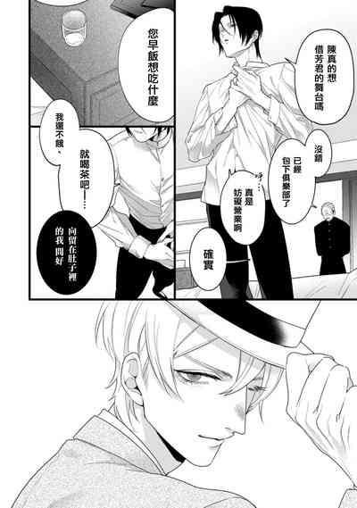 Mazu no Hoshikuzu | 魔都的星尘 act.4-5 7