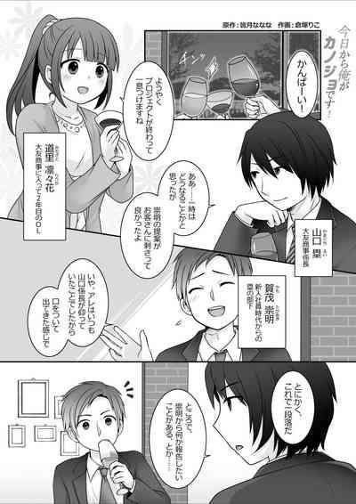 Kyō kara ore ga kanojodesu! 1