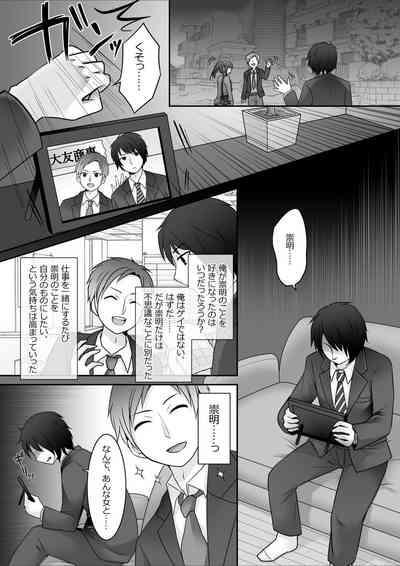 Kyō kara ore ga kanojodesu! 3