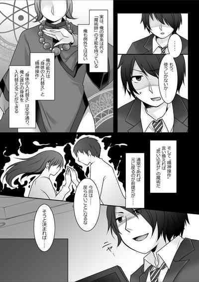 Kyō kara ore ga kanojodesu! 4