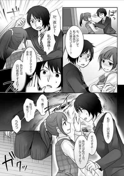 Kyō kara ore ga kanojodesu! 7