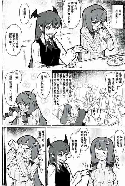 Patchouli no Hatsuiki Oni Acme to Sanran Jijou 3