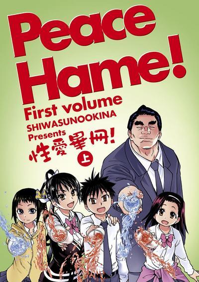 Peace Hame! Jou 5