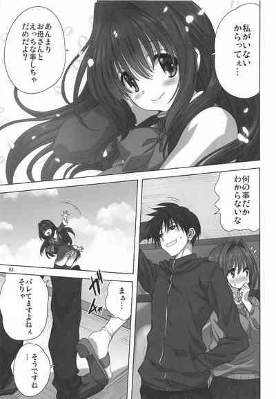 Akiko-san to Issho 27 3