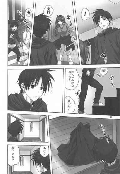 Akiko-san to Issho 27 8