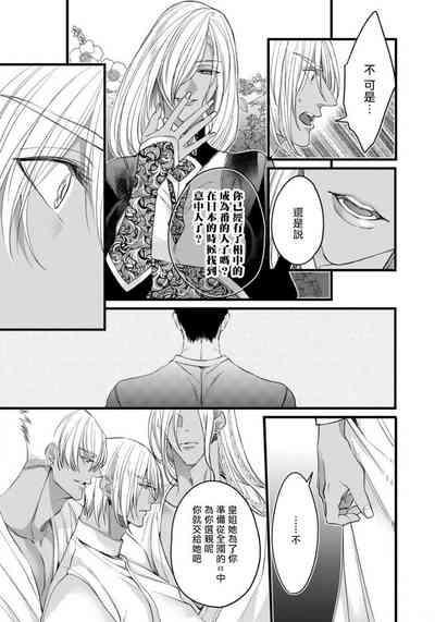 Rakka no Alpha Ou   硕果的α王 Ch. 5-6+番外 7