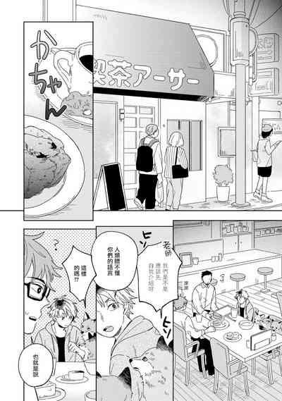 Kogitsune Shishou wa Hekotarenai!!! | 小狐狸老师永不气馁!!! 2-3 1
