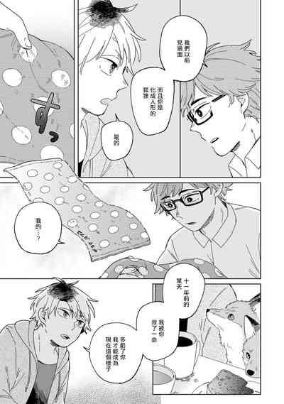 Kogitsune Shishou wa Hekotarenai!!! | 小狐狸老师永不气馁!!! 2-3 2