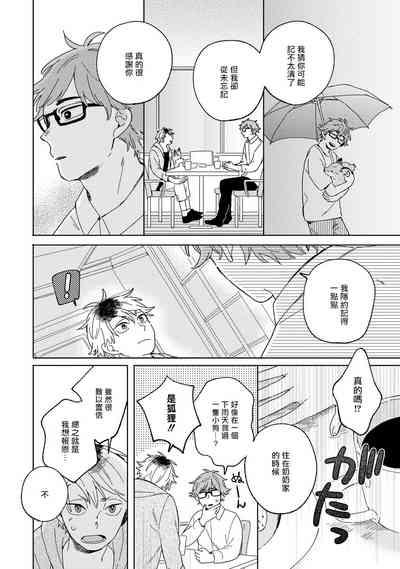 Kogitsune Shishou wa Hekotarenai!!! | 小狐狸老师永不气馁!!! 2-3 3