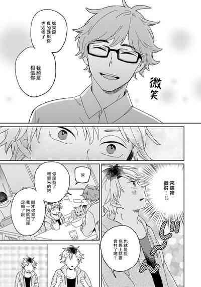 Kogitsune Shishou wa Hekotarenai!!! | 小狐狸老师永不气馁!!! 2-3 4