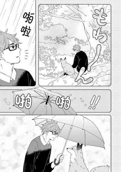 Kogitsune Shishou wa Hekotarenai!!! | 小狐狸老师永不气馁!!! 2-3 6