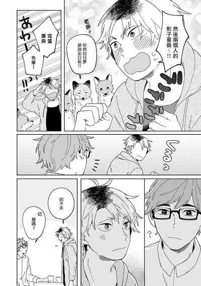 Kogitsune Shishou wa Hekotarenai!!! | 小狐狸老师永不气馁!!! 2-3 7