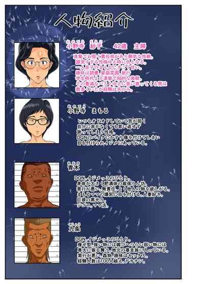 Musuko no Migawari ni Ijimekko ni Karada o Sashidasu Kimajime de Okatai Bakunyuu Mama! 4