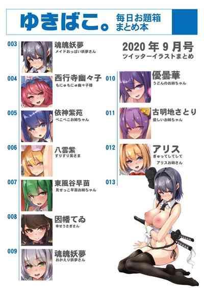 Amaama Ecchi na Gensoukyou2020-09 1