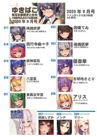 Amaama Ecchi na GensoukyouReiwa 2 Hakurei Jinja Reitaisai - Soushuuhen 3