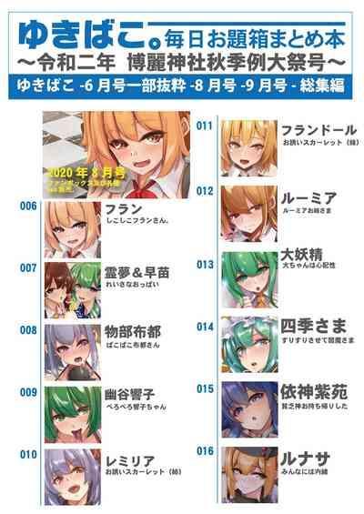 Amaama Ecchi na GensoukyouReiwa 2 Hakurei Jinja Reitaisai - Soushuuhen 4