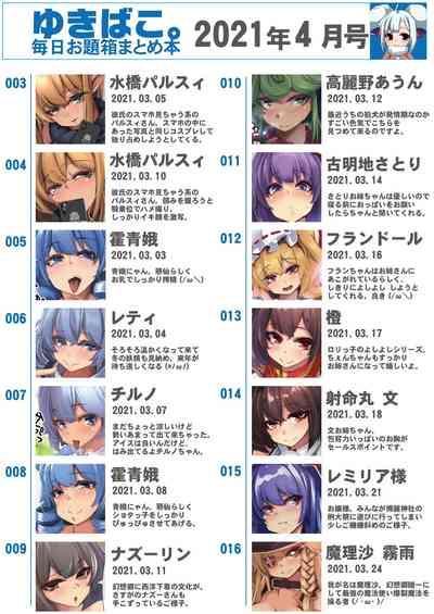 Amaama Ecchi na Gensoukyou2021-04~ 1