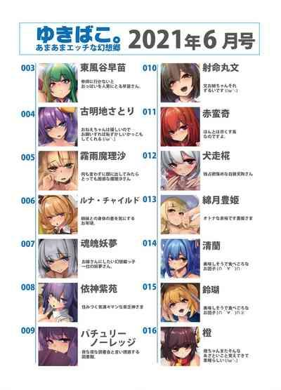Amaama Ecchi na Gensoukyou2021-06~ 1