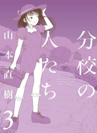 Bunkou no Hito-tachi Vol. 3 Chapter 29 0