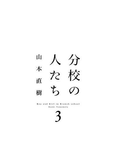 Bunkou no Hito-tachi Vol. 3 Chapter 29 1