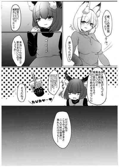 Hatsujouki ha LOVE HOTEL Nite 3