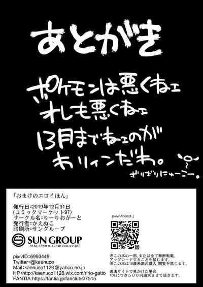 Omake no Eroi Hon 7