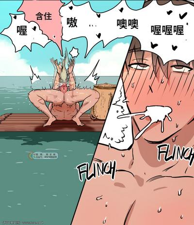 Yuusha-sama no Tsuri 4