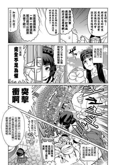 Abe Morioka no ...Ex 2 | 安部盛岡的…(情色漫畫家生活日誌)Ex 2 9