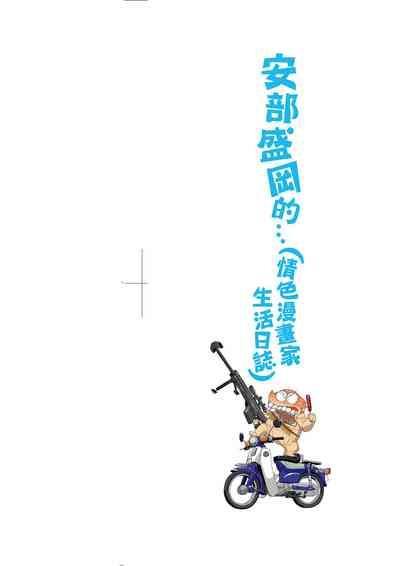 Abe Morioka no ...Ex 2 | 安部盛岡的…(情色漫畫家生活日誌)Ex 2 2