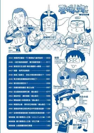 Abe Morioka no ...Ex 2 | 安部盛岡的…(情色漫畫家生活日誌)Ex 2 6