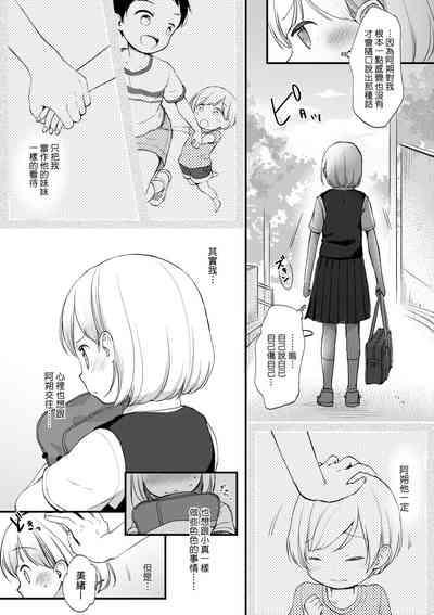 Kokoro ga Yomeru Kare to, Ecchi na Mousou o Suru Kanojo. | 能窺探內心的他、與滿心情色妄想的她。 9