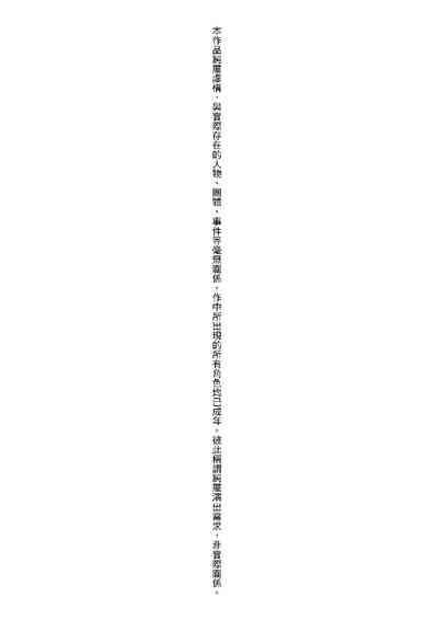 Abe Morioka no ...  安部盛岡的… 4