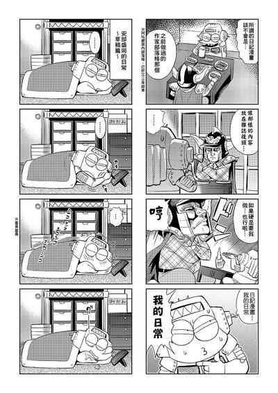 Abe Morioka no ...  安部盛岡的… 8