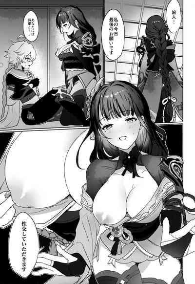 Raiden Shogun to xxx no Tokkun o Suru Hon 2