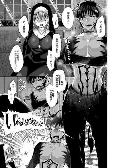 Akuma to no Love Love Kyoudou Seikatsu Ch. 1-6 9