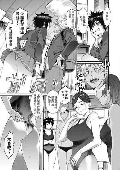 Houkago Threesome! 2